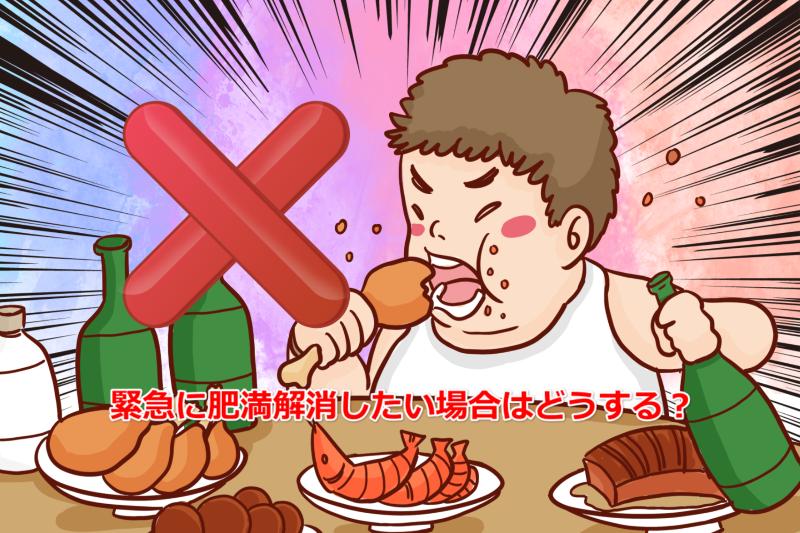 緊急に肥満解消したい場合はどうする?
